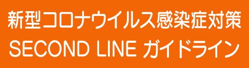 新型コロナウイルス感染症対策 SECOND LINE ガイドライン